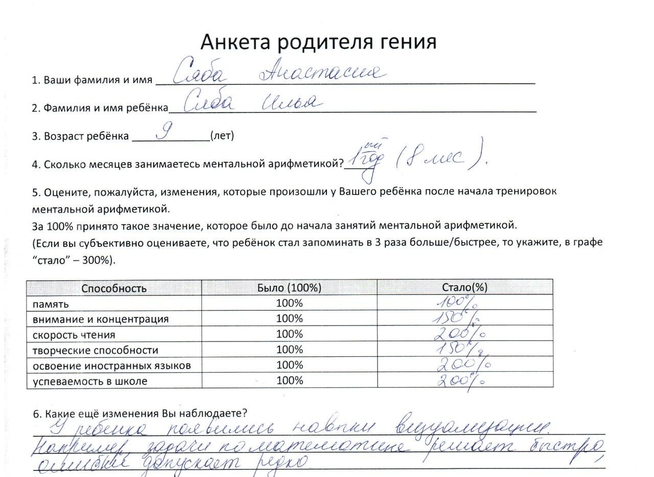Отзыв 2
